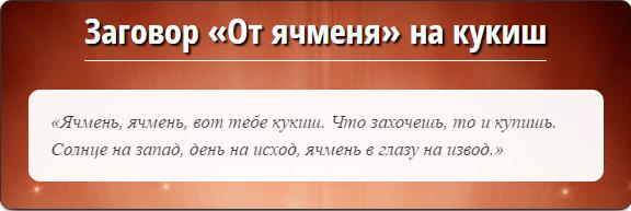 Ячмень? помогут сильные заговоры от zakoldovan.ru