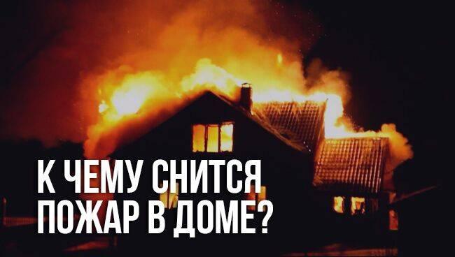 Сонник пожар ночью. к чему снится пожар ночью видеть во сне - сонник дома солнца