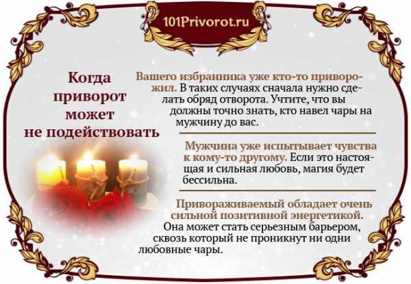Приворот на церковных свечах - обряды на скрученные свечи из храма