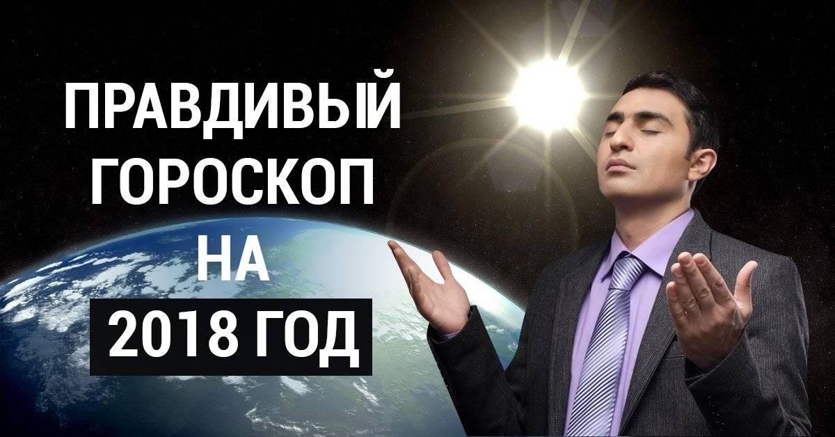 Гороскоп на конец года от хаяла алекперова — узнайте, что вас ждет!