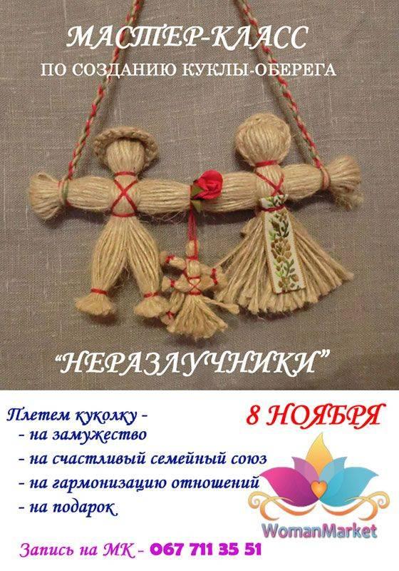 Славянские обереги на все случаи жизни