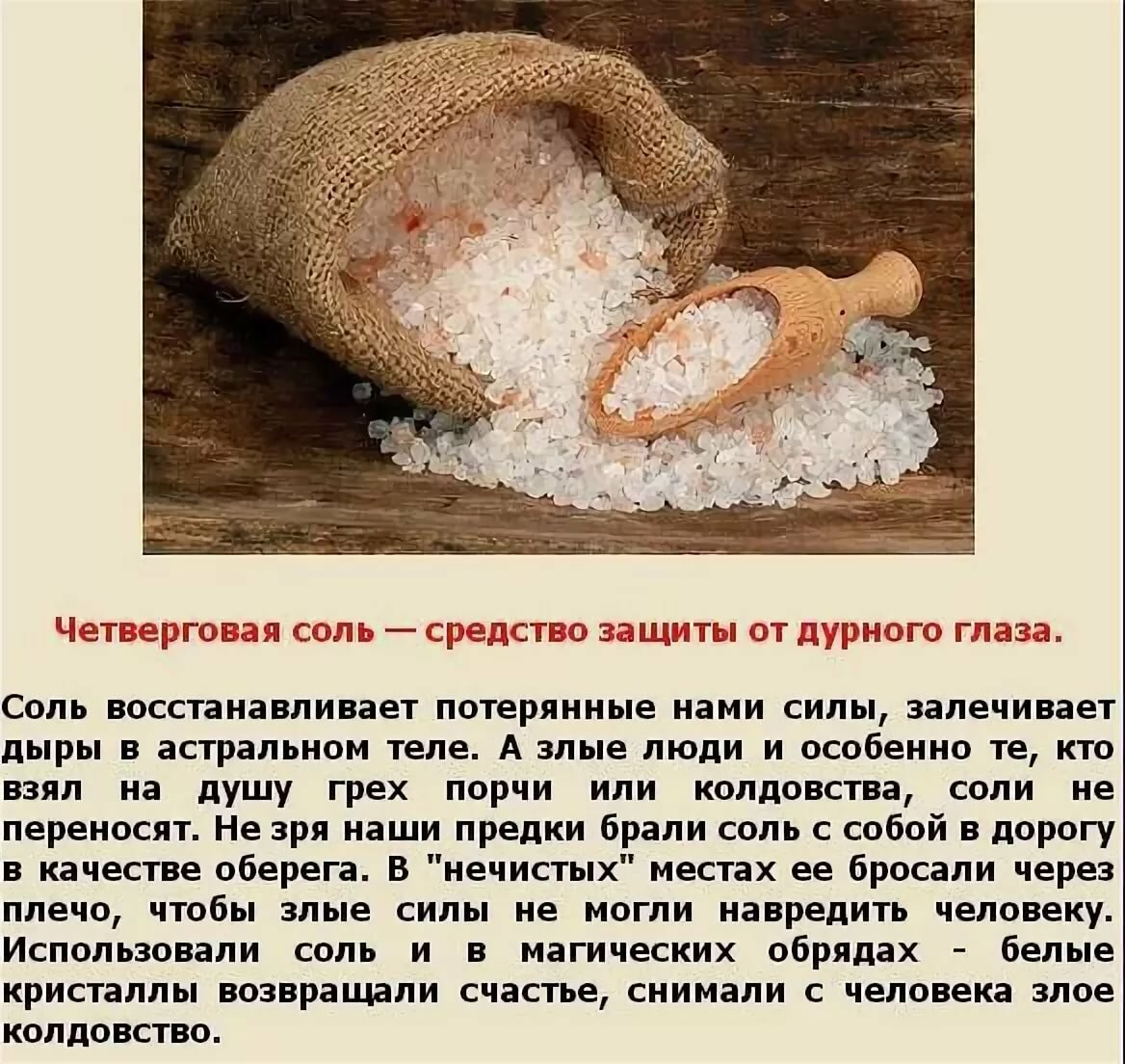 3 варианта проведения заговора на соль