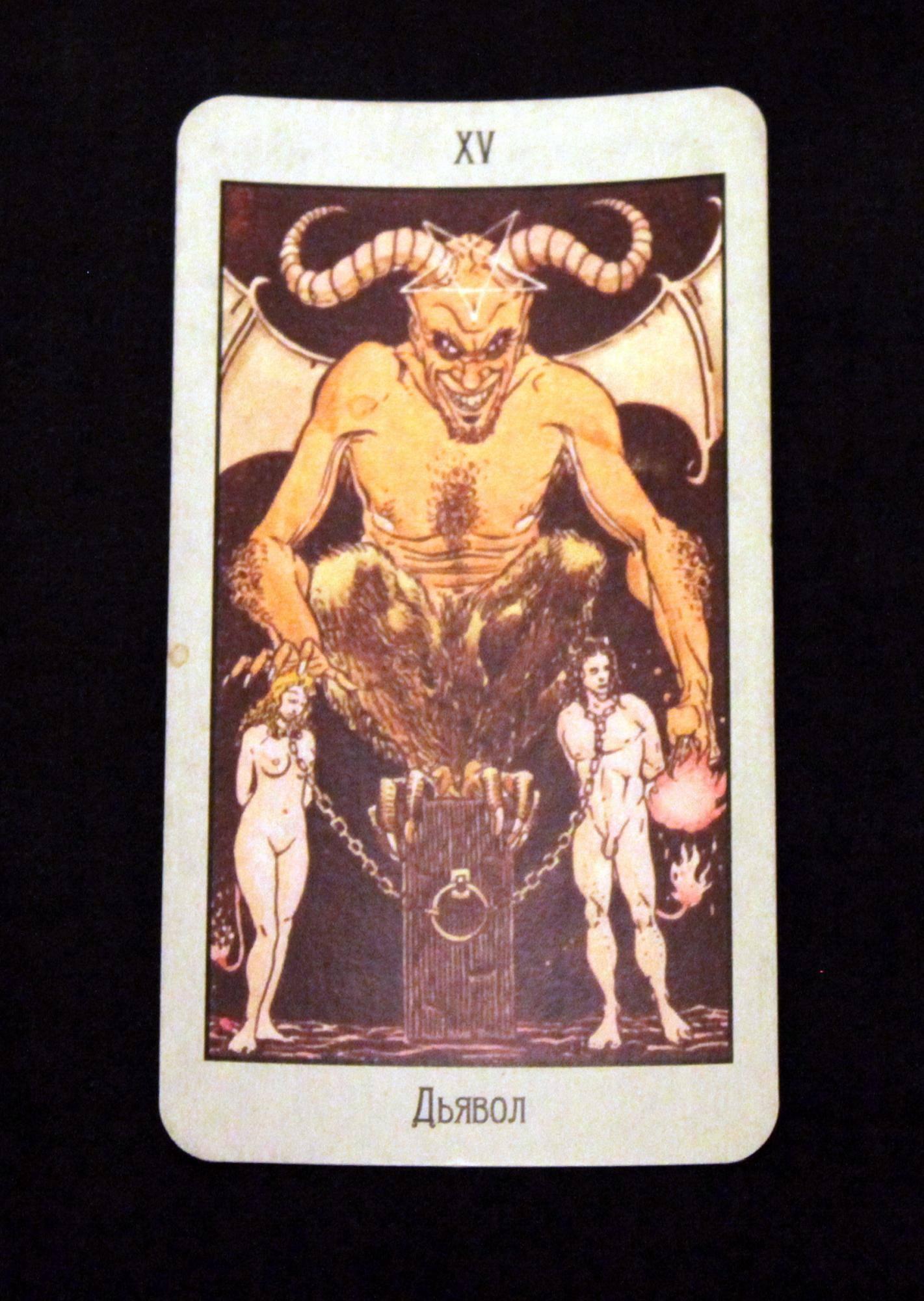 Дьявол таро (бафомет) - значение и трактовка карты старшего аркана
