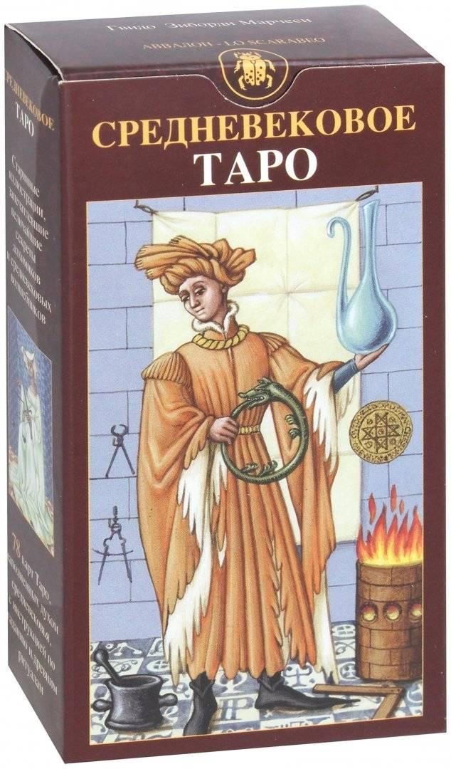 Таро союз богинь и таро священной женственности