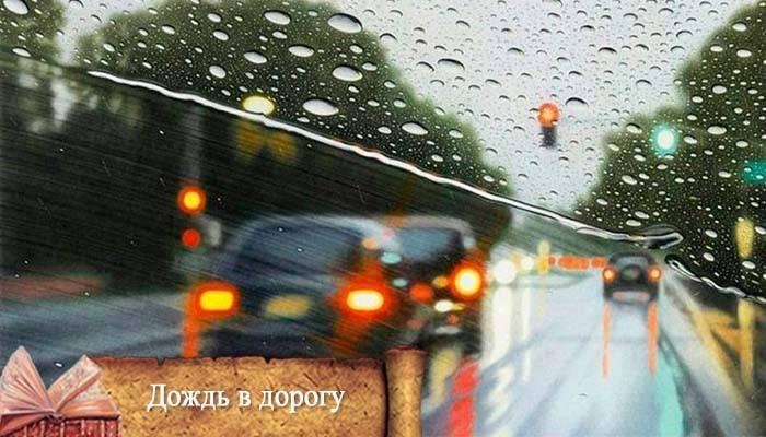 Примета дождь на свадьбу: если идет в этот день, что значит солнце