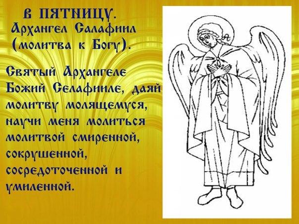 Архангелы: михаил, гавриил, варахиил, рафаил, селафиил, иегудиил, уриил, небесная иерархия, объяснение,  иконы, значение, о чем молятся
