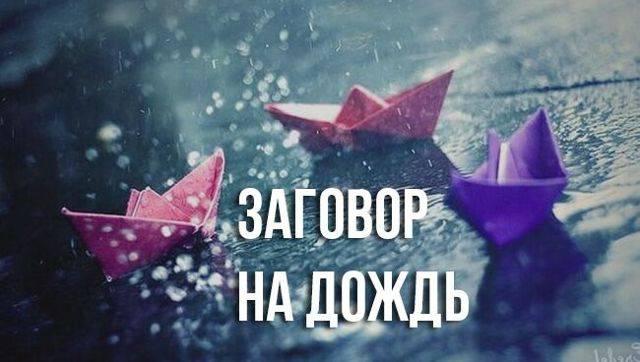 Заговор на дождь на любовь