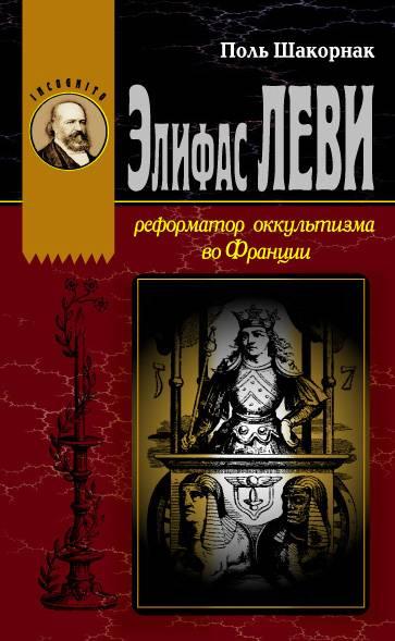 Читать книгу история магии. обряды, ритуалы и таинства элифаса леви : онлайн чтение - страница 19