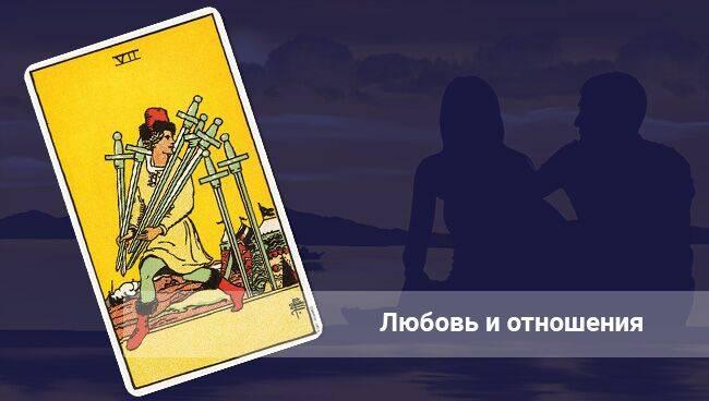 7 (семерка) мечей таро: значение в отношениях, работе, любви