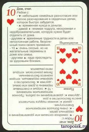 Гадание на игральных картах на любимого: как узнать любит или нет мужчина, разложив 36 картную колоду