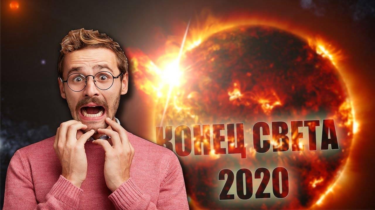 Правда ли, что конец света в 2020 году: последние новости и главные версии