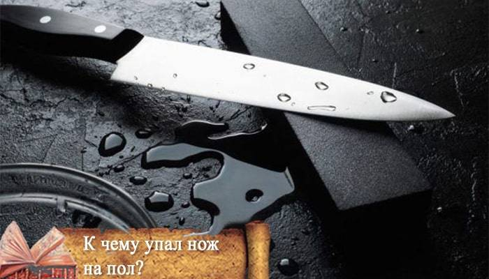 Примета: нож упал на пол