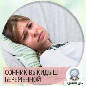 К чему снится выкидыш: 6 подробных трактовок сна - сонник: выкидыш