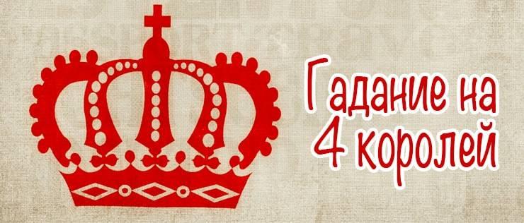 Гадание на четырех королей на игральных картах: как делать расклад