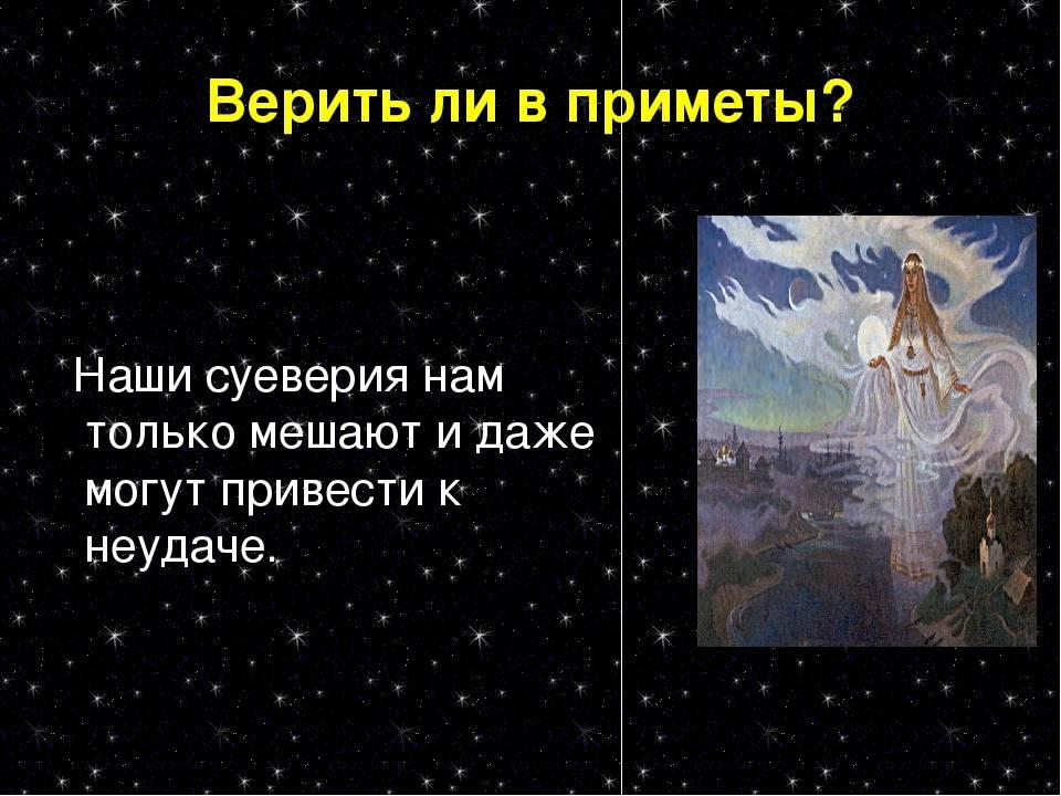 Можно ли верить в приметы и суеверия ?