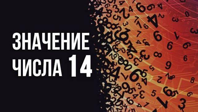 Что означает число 14 в нумерологии разных стран