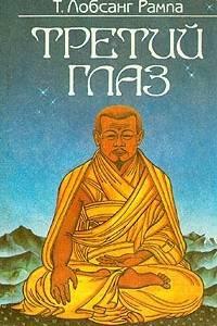Монахи тибета - бесплатные статьи в книгах дом солнца