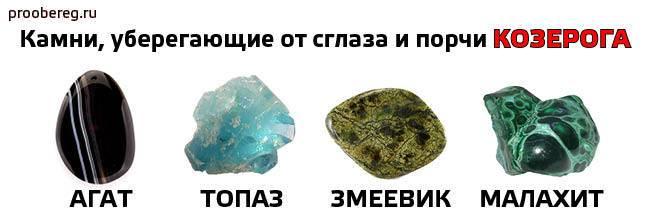Какой камень подходит козерогам женщинам: по гороскопу и дате рождения