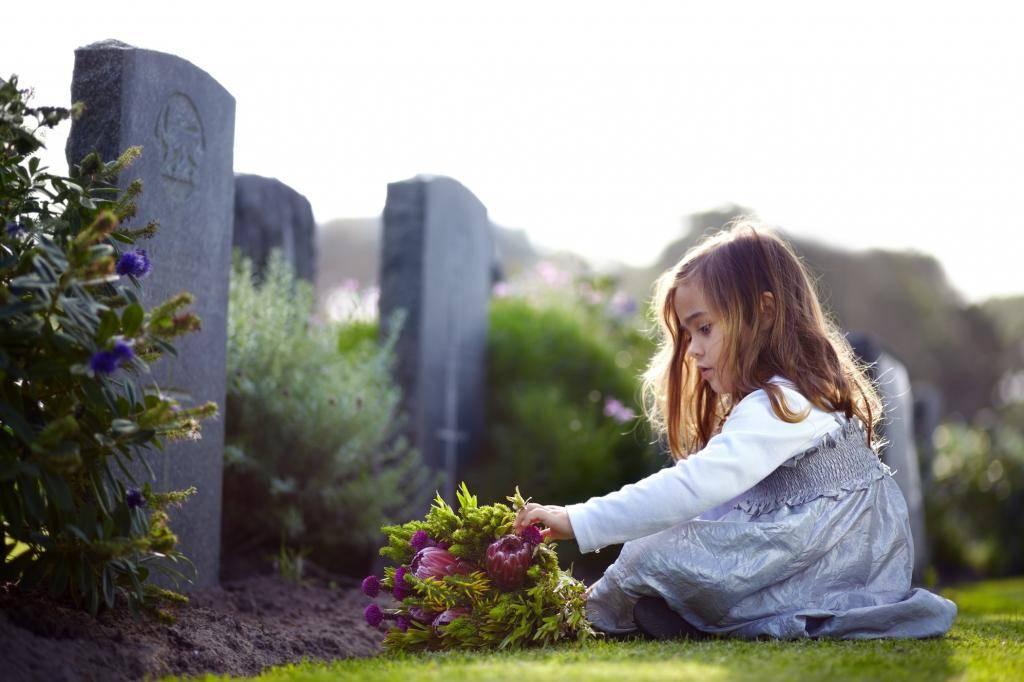 Идти на похорон