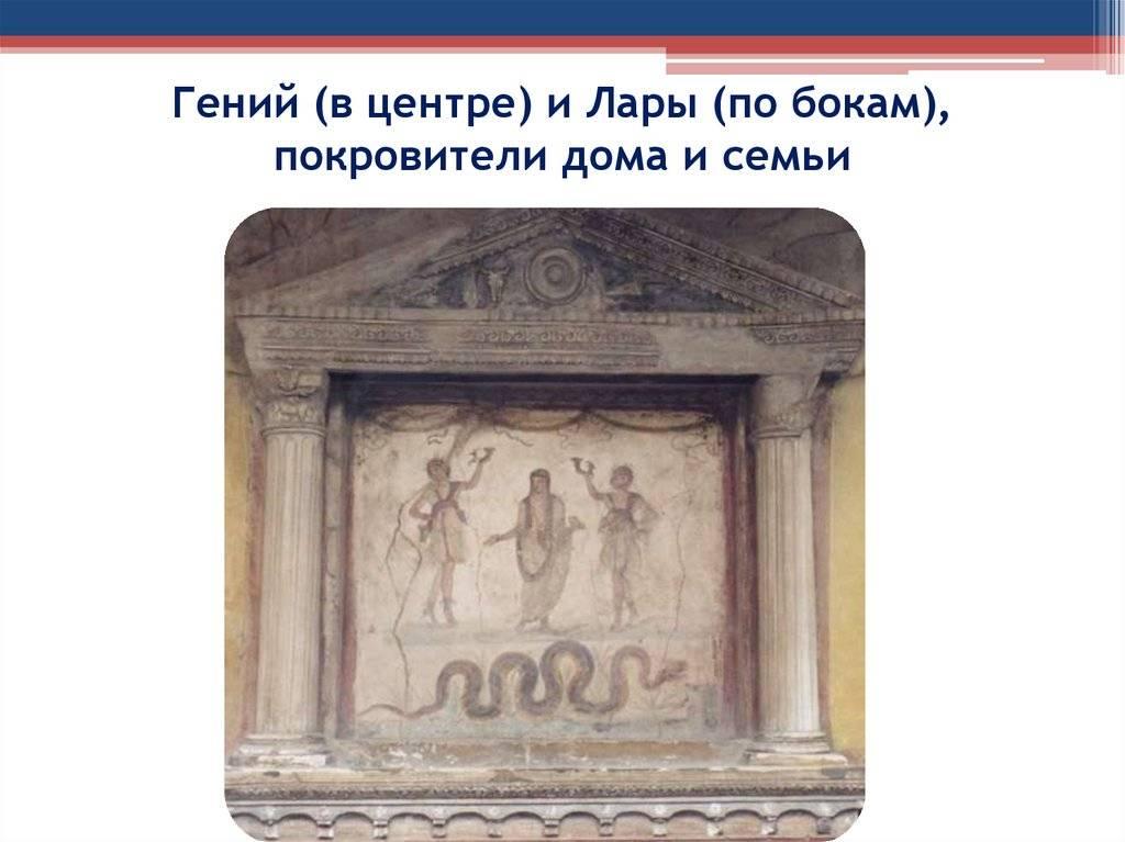 Лары - теософский словарь е.п. блаватской - словари и энциклопедии