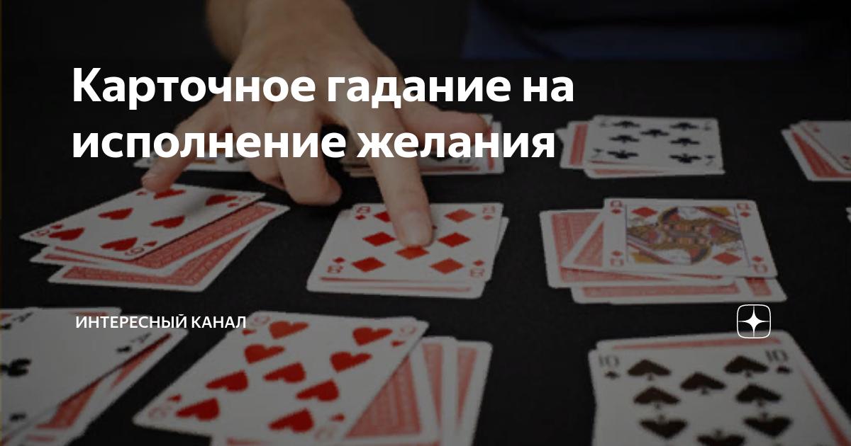 Самые точные онлайн гадания «на желание»: на игральных картах, таро и рунах