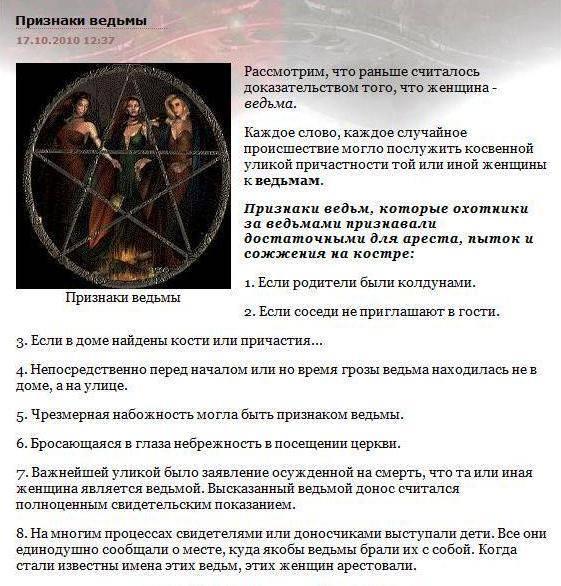 13 признаков того, что ты ведьма :: инфониак