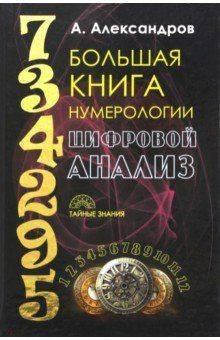 Психоматрица александрова. современная нумерология