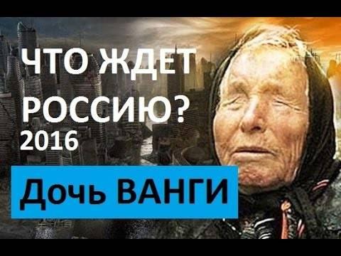 Предсказание ванги на 2016 год: россия, европа, война (4 фото +2 видео)