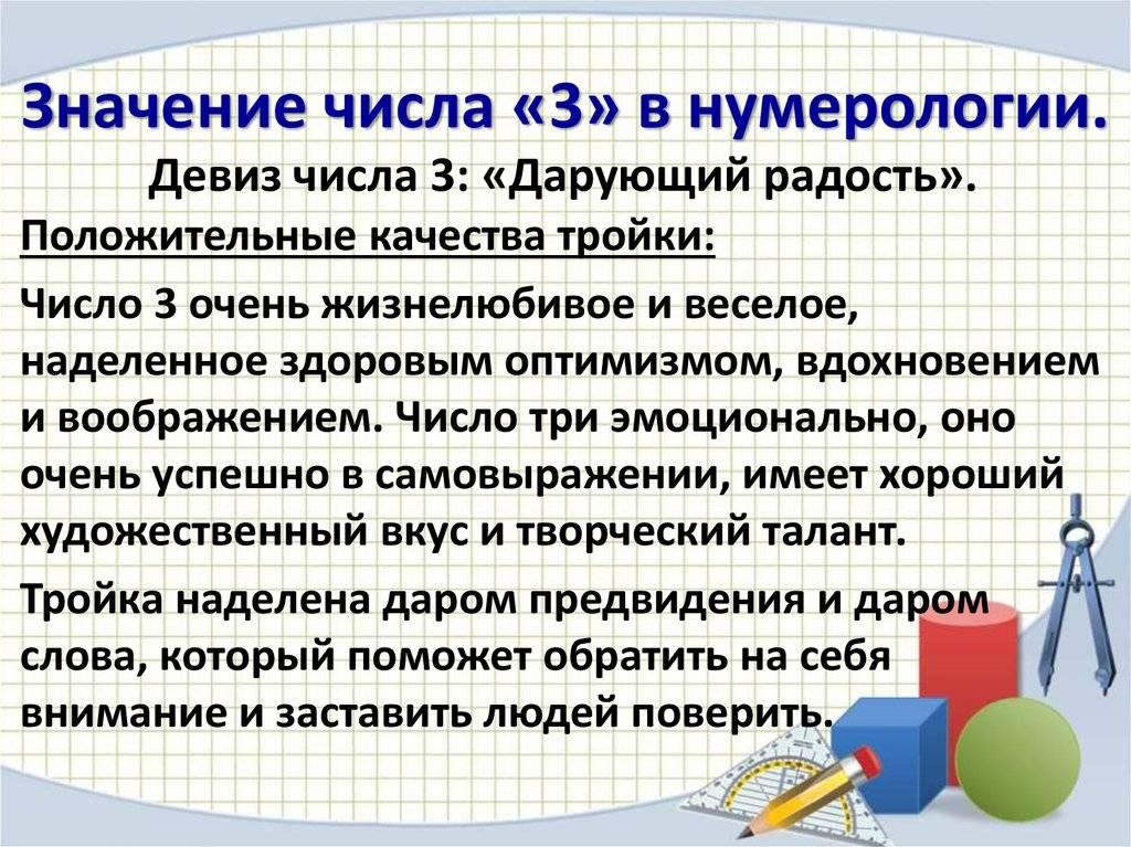 Значение числа 3. что означает цифра три в нумерологии