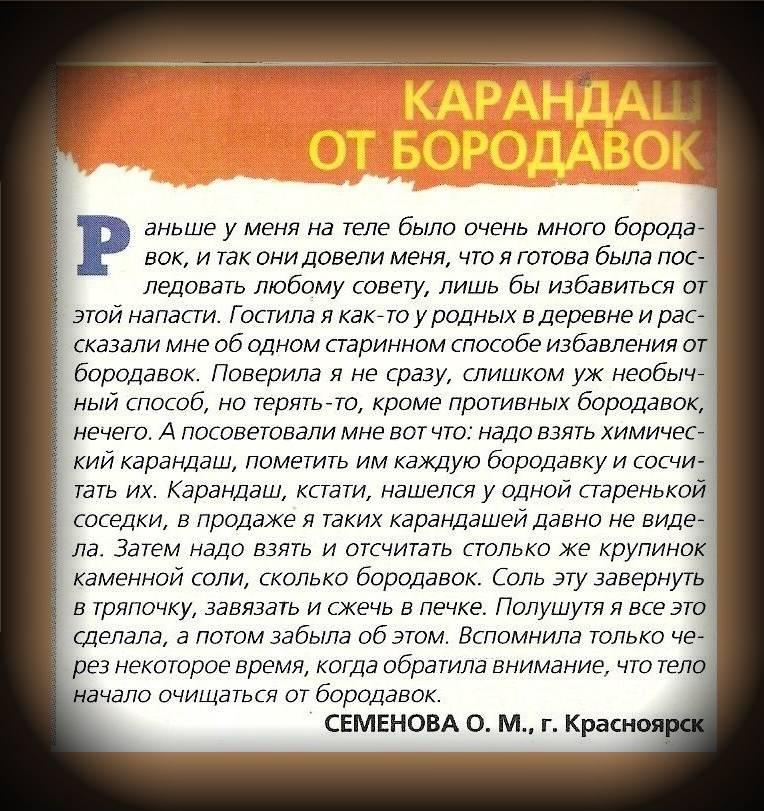 Заговор от бородавок на яблоко, мясо, картошку, пшено - sunami.ru