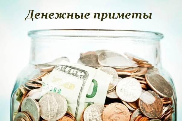 Приметы на деньги и богатство для каждого — прогоните бедность прочь