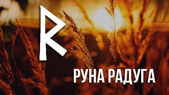 Славянская руна Радуга