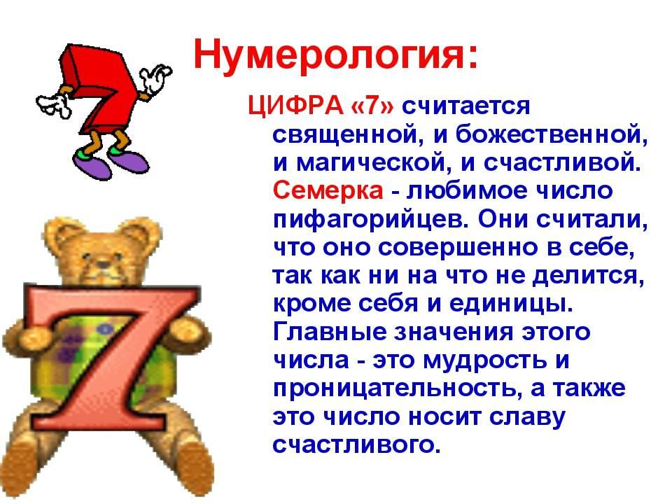 Что означает число 7 в жизни человека и нумерологии - толкование семерки