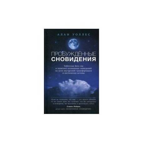 Читать книгу йога сновидений. освободим целительные силы сна и сновидений зора алефа : онлайн чтение - страница 1