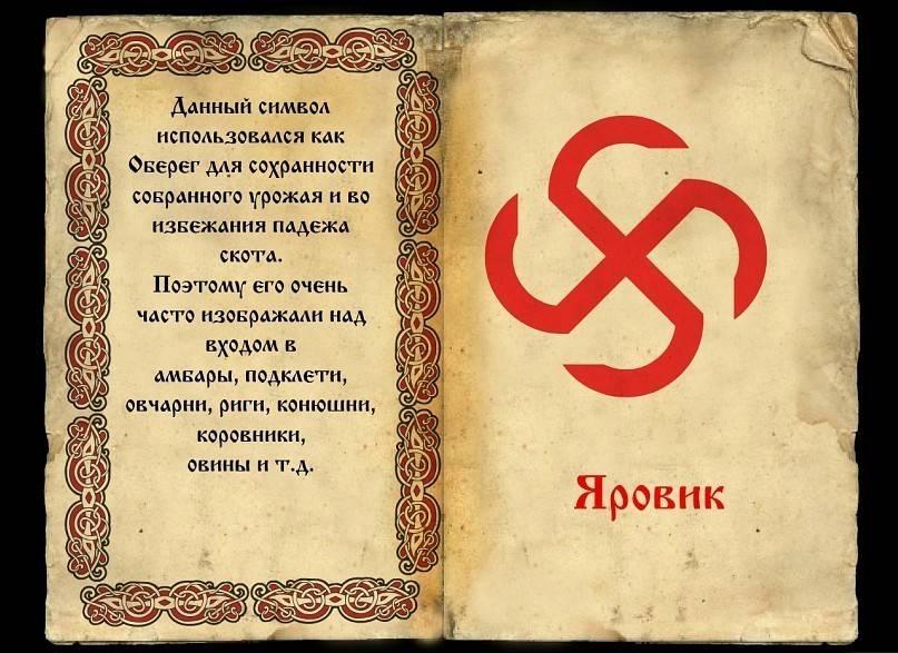 Тату славянские обереги - значение для мужчин и женщин, фото