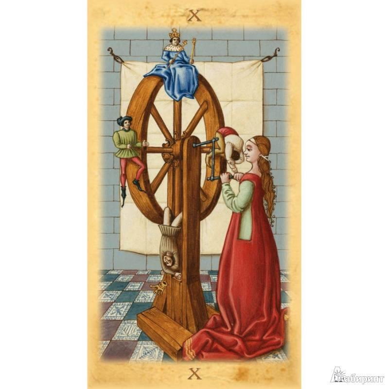 Толкование значения колоды карт средневековое таро