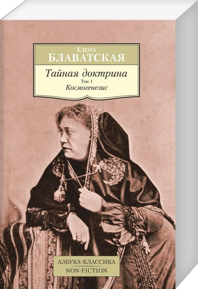 Книги елены блаватской и их краткое содержание