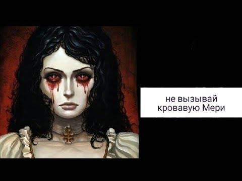 Как вызвать кровавую мэри в домашних. как вызвать кровавую мэри — действенные обряды. кто такая кровавая мэри