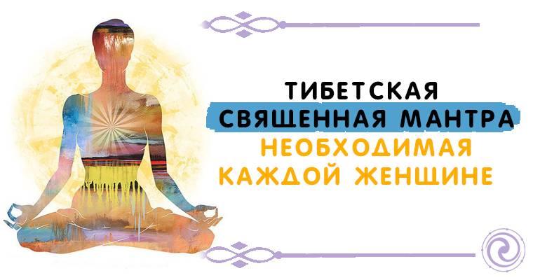 Мантры для похудения — отзывы, результат. тибетские мантры для похудения и омоложения. тибетские мантры для похудения, омоложения, оздоровления