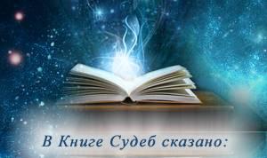 Книга судеб