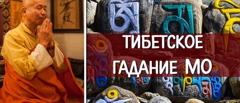 Тибетское гадание мо – быстро с онлайн статистикой