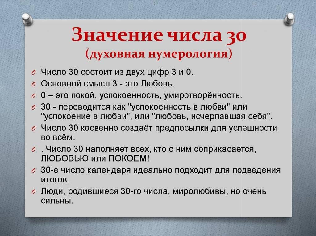 Число 4 в нумерологии (значение)