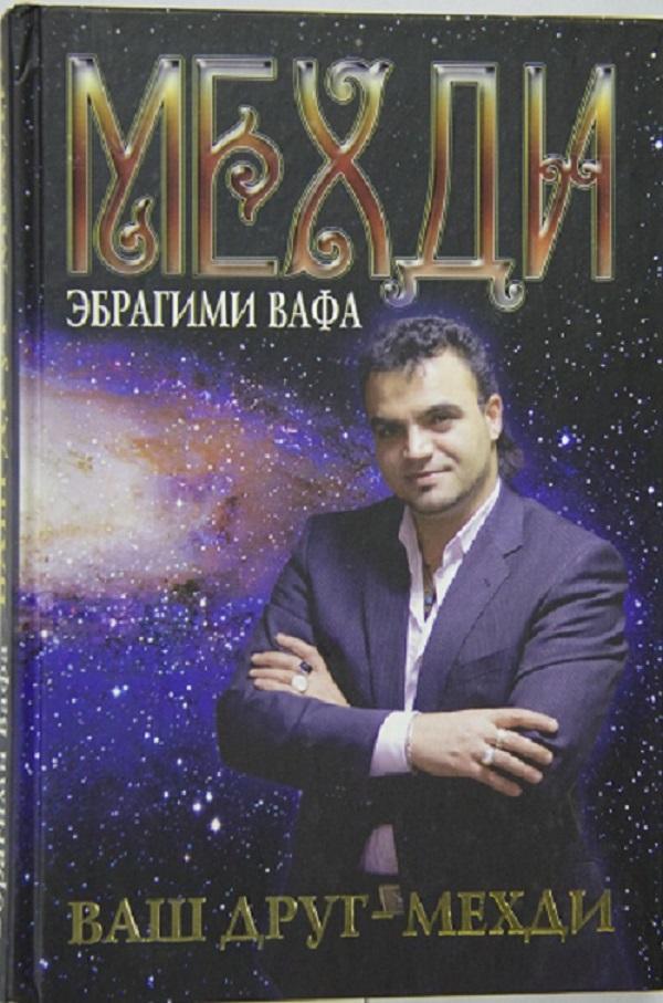 Экстрасенс мехди эбрагими вафа - жизнь и биография