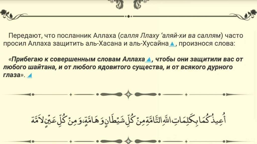 Дуа от порчи и сглаза (сильная мусульманская): слушать от зависти и колдовства