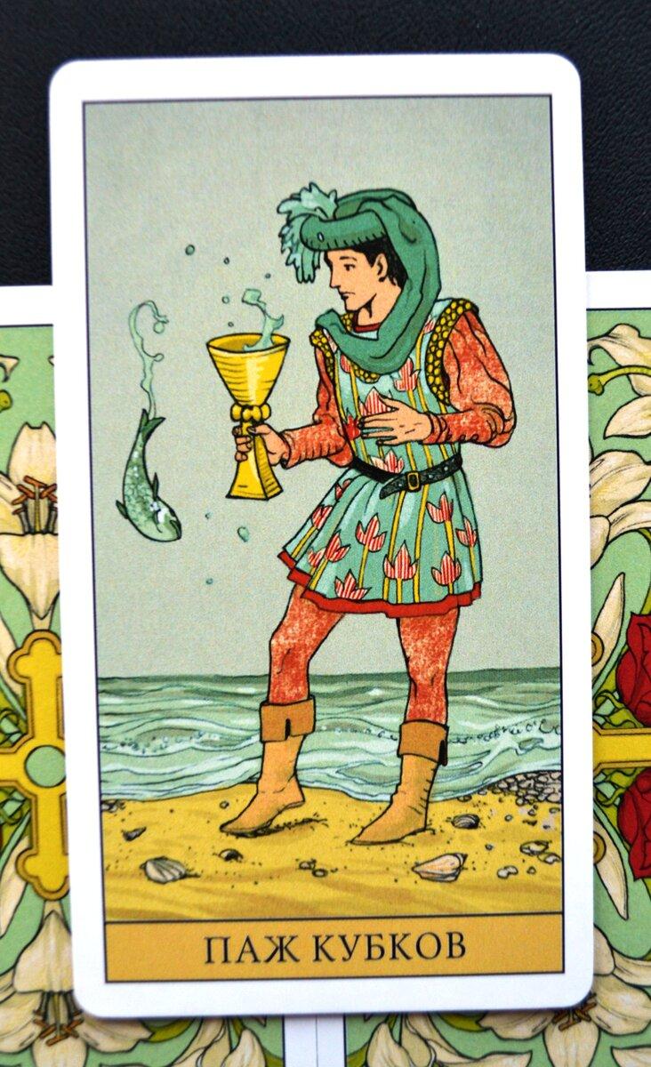 Принц чаш таро тота: общее значение и описание карты