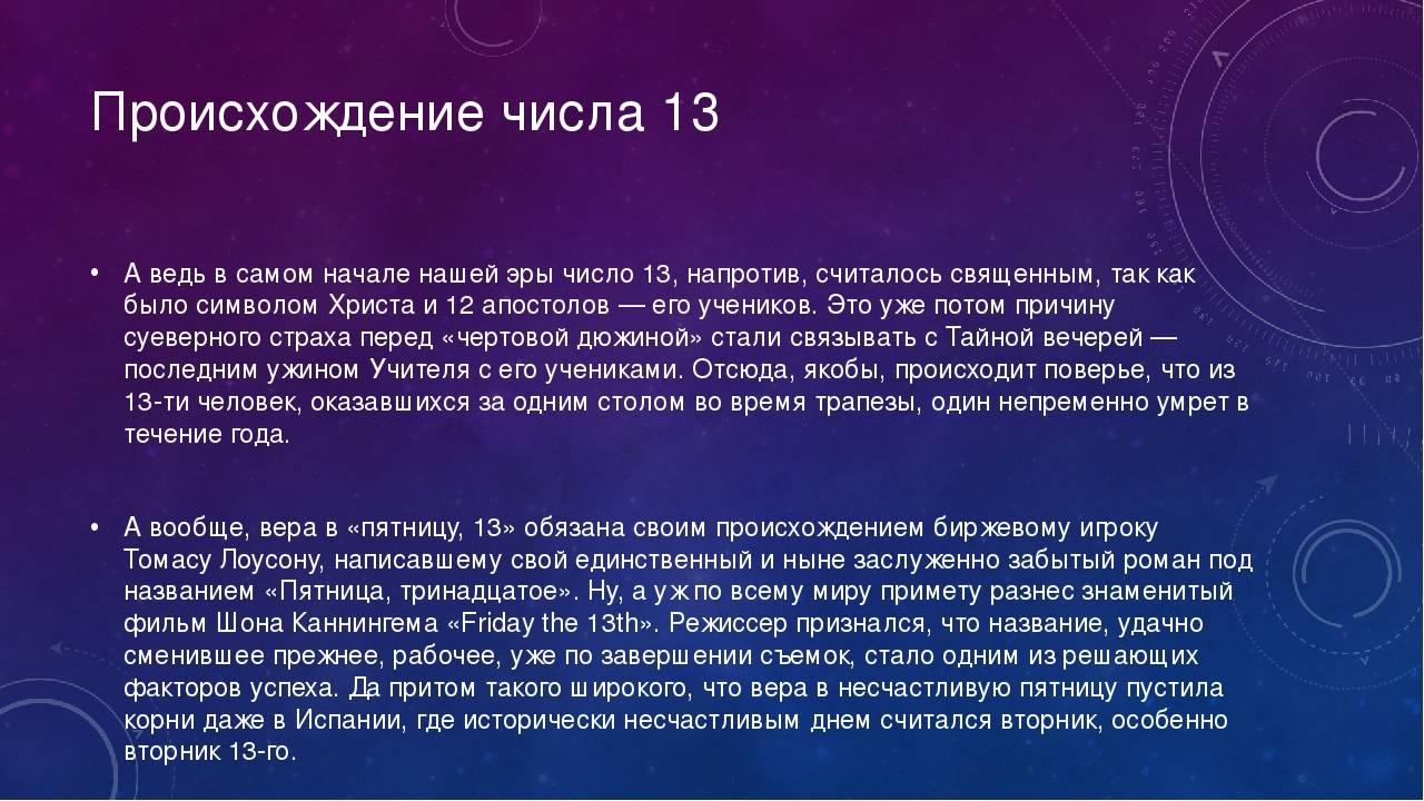 Число 13 в нумерологии – нумерология
