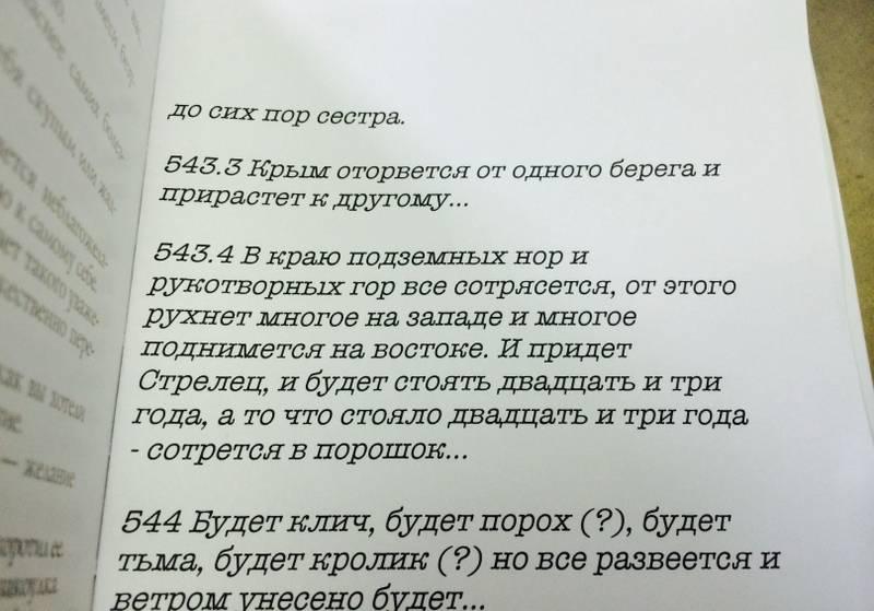 Предсказания мессинга о будущем россии