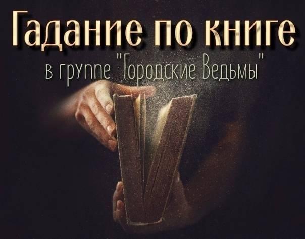 Настоящие древние сильные заклинания: книга ведьм