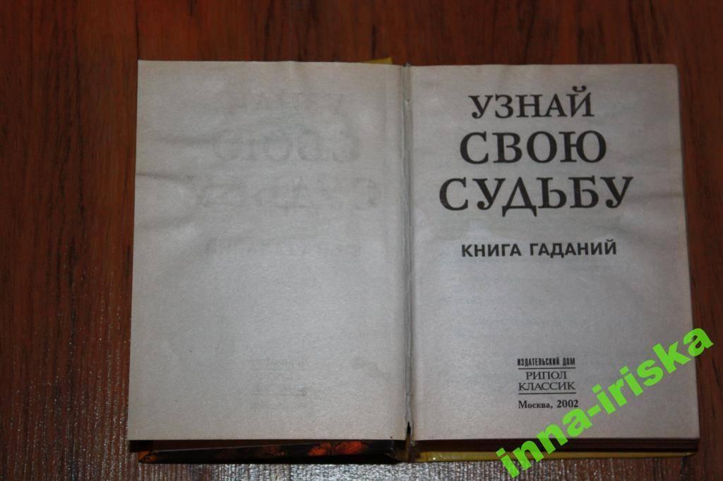 Книга судеб онлайн