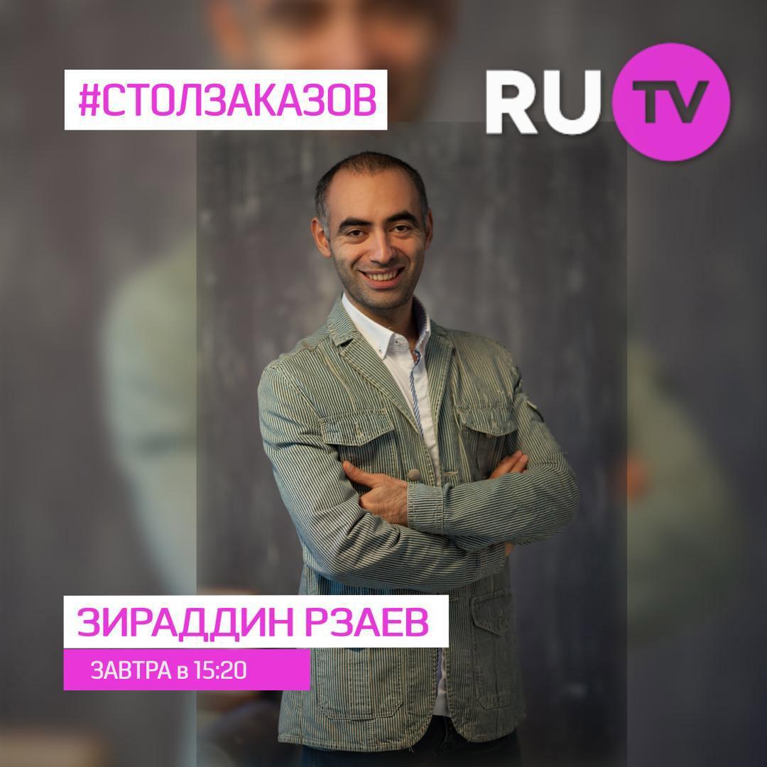 Зираддин Рзаев — отзывы от клиентов и контакты